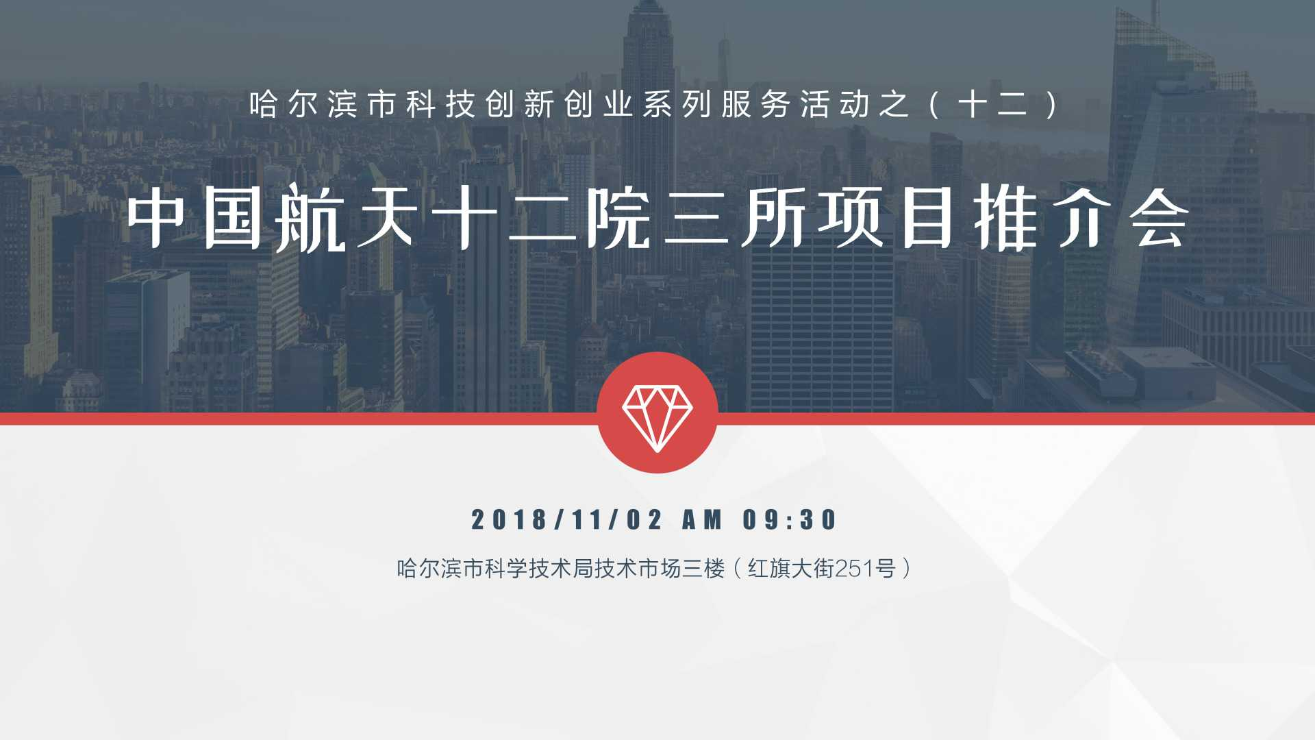 【视频回顾】中国航天十二院三所项目推介会—哈尔滨市科技创新创业系列服务活动之(十二)