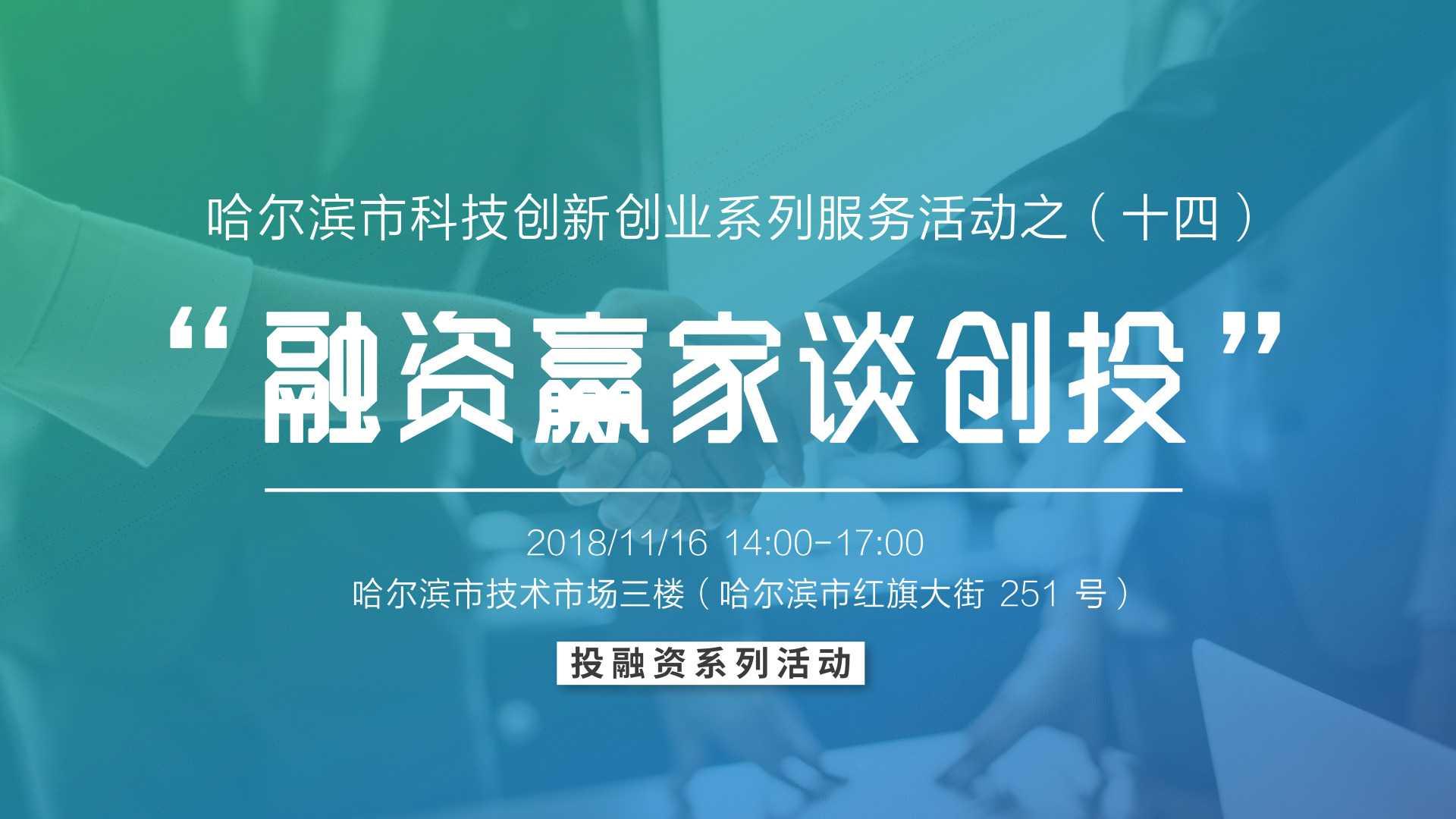 【视频回顾】融资赢家谈创投—哈尔滨市科技创新创业系列服务活动之(十四)