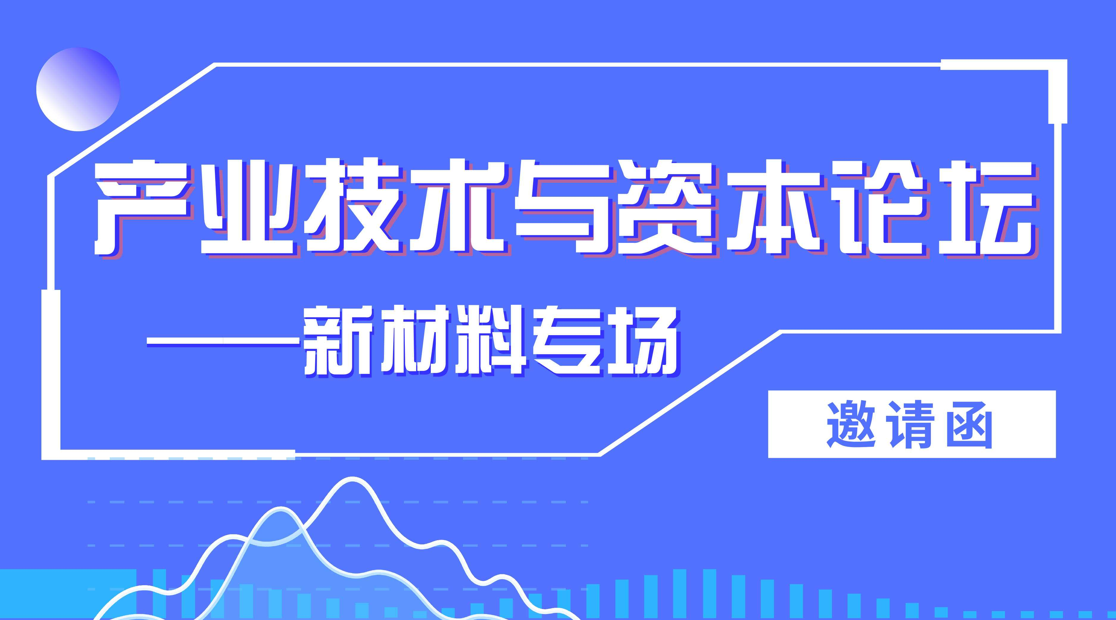 【视频回顾】产业技术与资本论坛(新材料专场)邀请函—哈尔滨市创业创新系列服务活动之(十六)