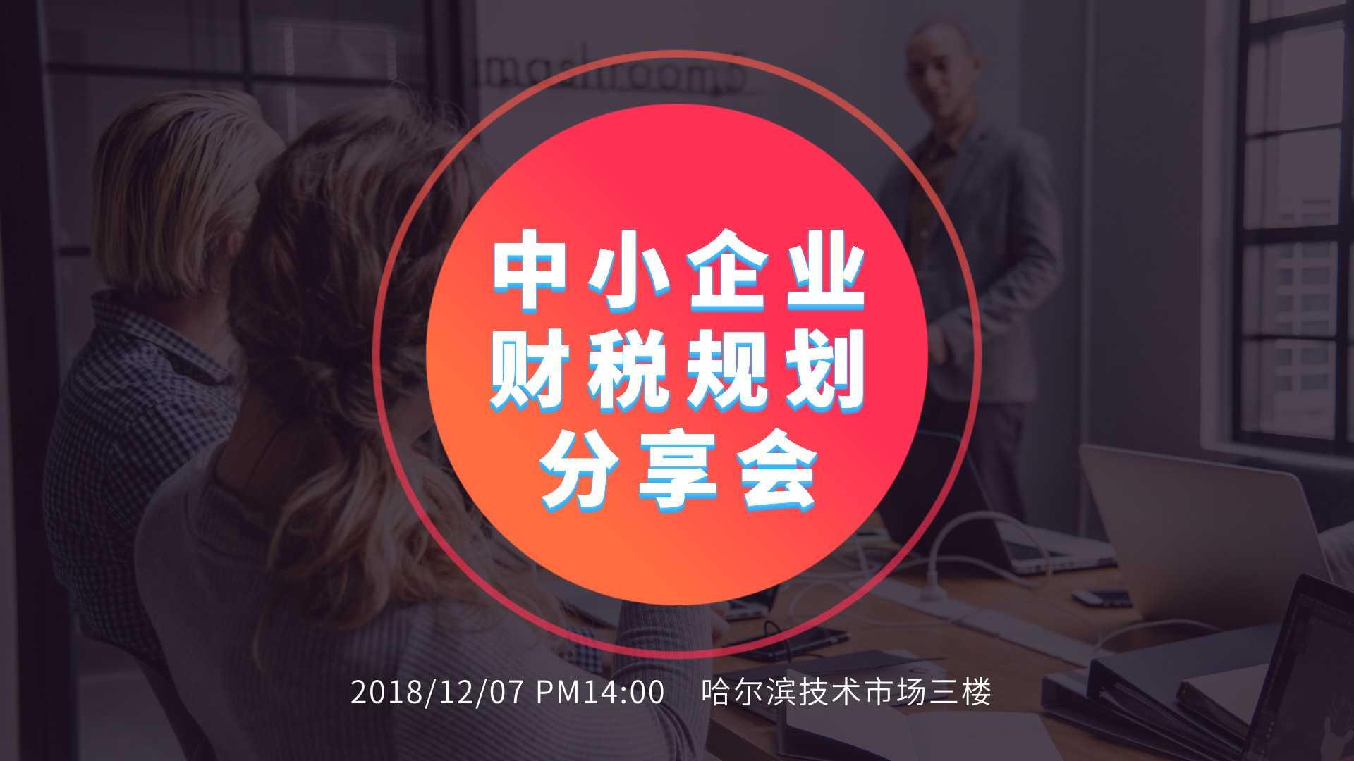 【视频回顾】中小企业财税规划分享会—哈尔滨市科技创新创业系列服务活动之(十七)