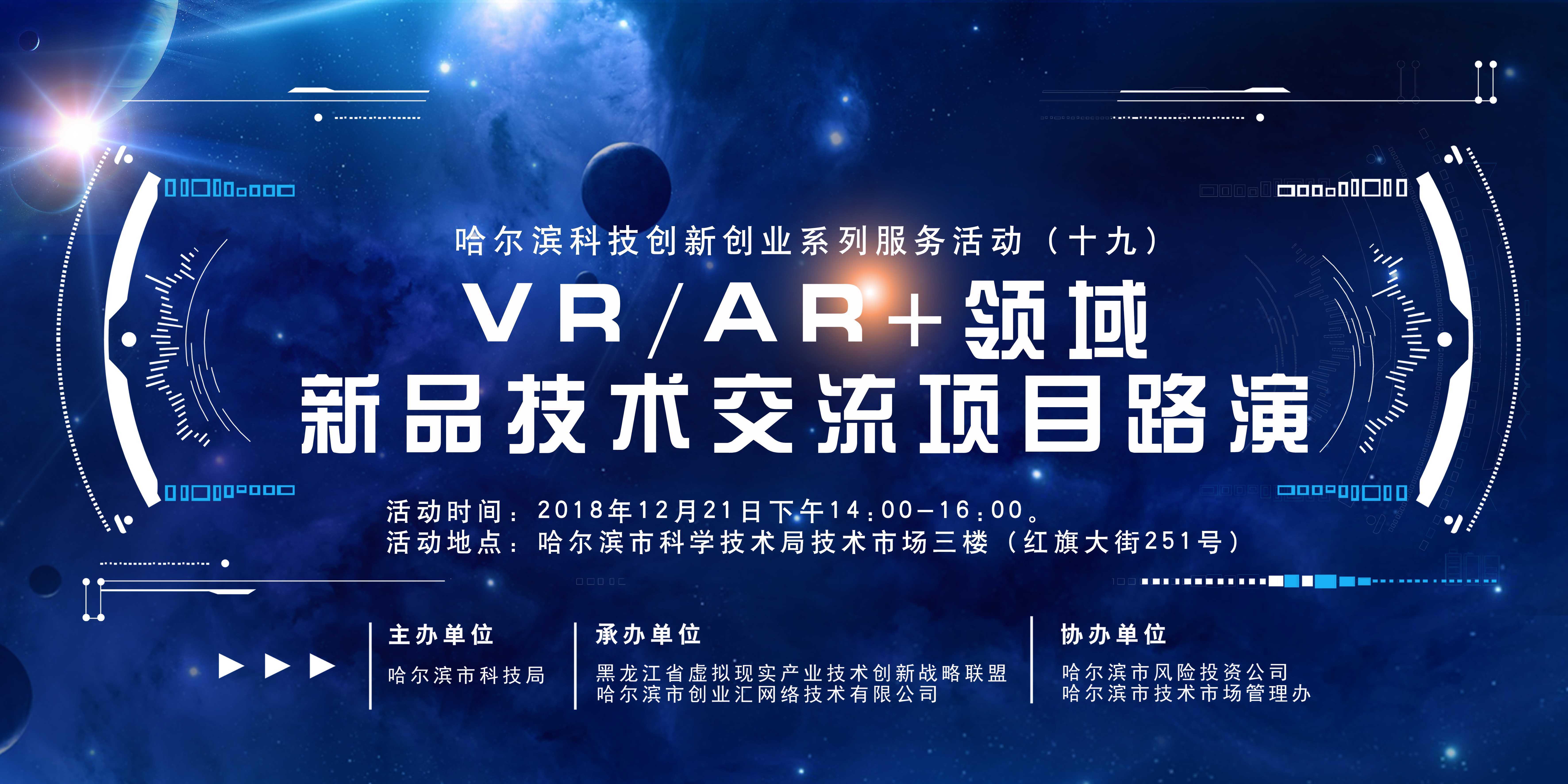 【视频回顾】哈尔滨市VR/AR+领域新品技术交流、项目路演通知—哈尔滨市科技创新创业系列服务活动之(十九)