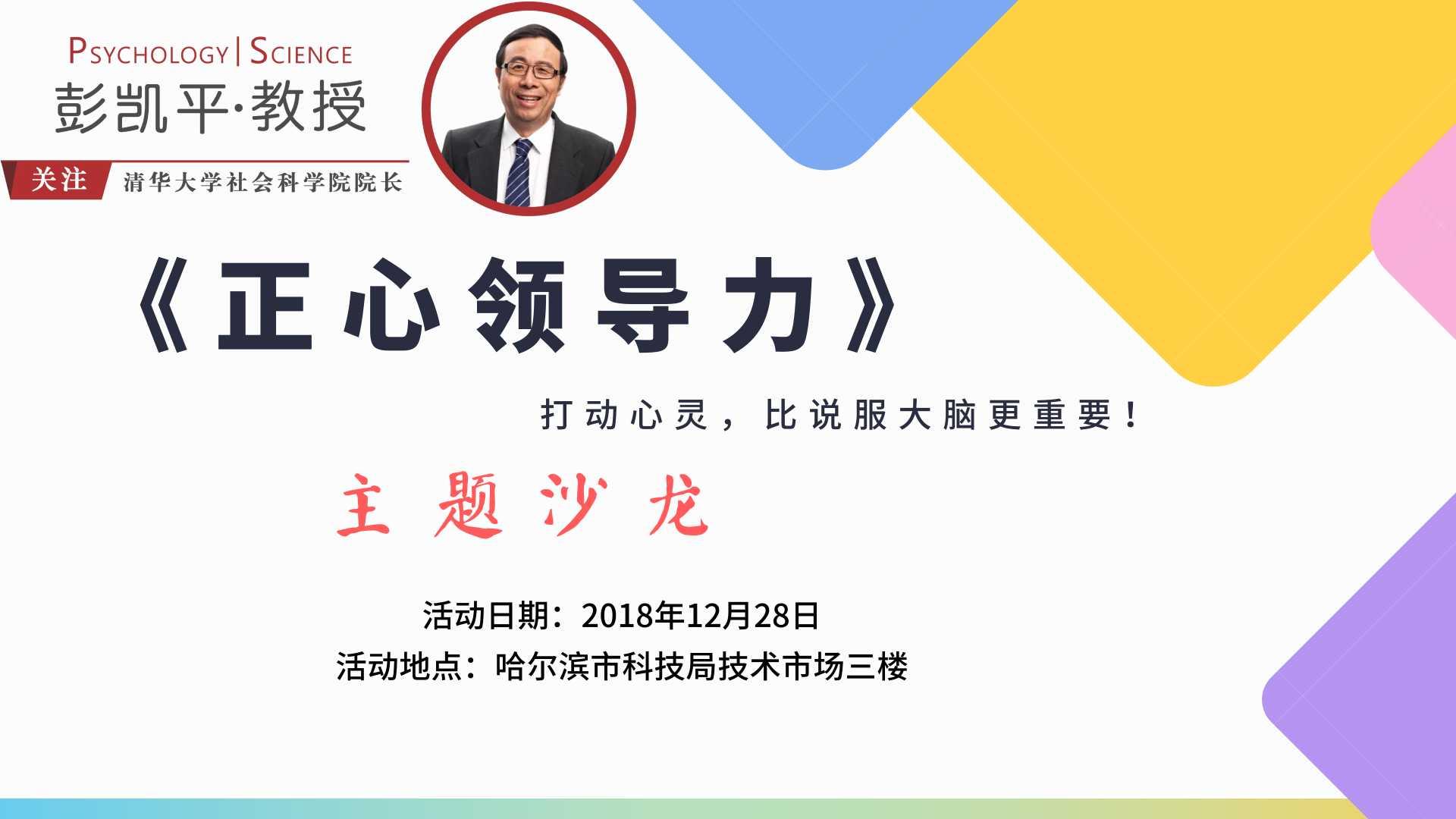 【视频回顾】《正心领导力》沙龙活动-哈尔滨市科技创新创业系列服务活动之(二十)
