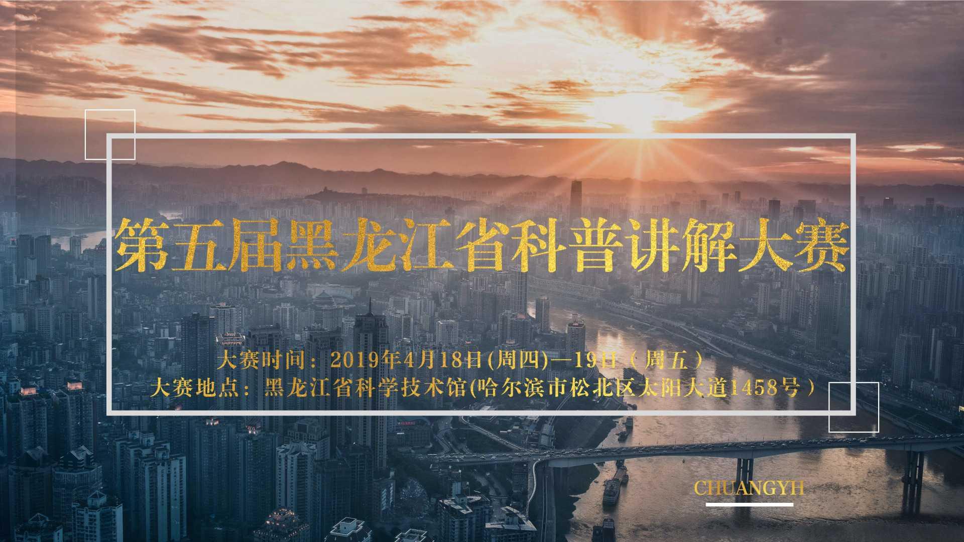 【视频回顾】关于举办第五届黑龙江省科普讲解大赛的通知