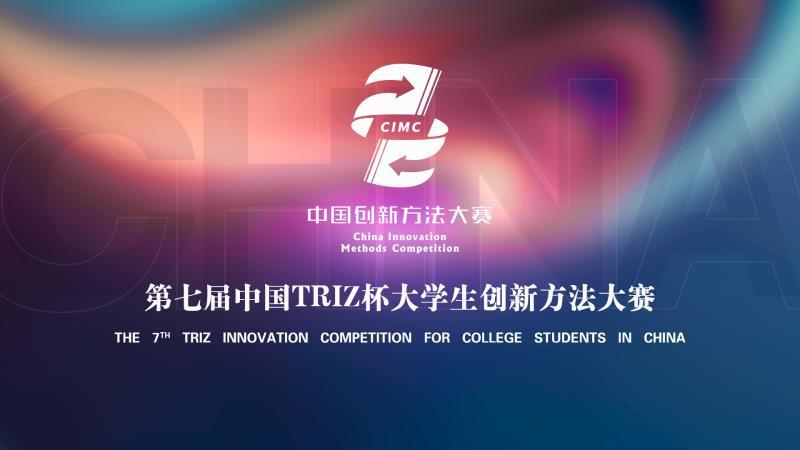 【视频回顾】第七届中国TRIZ杯大学生创新方法大赛总决赛