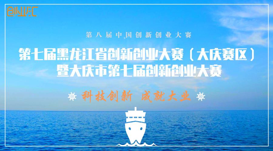 第七届黑龙江省创新创业大赛(大庆赛区)暨大庆市第七届创新创业大赛