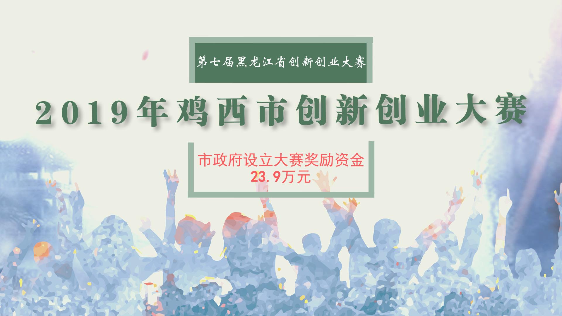 关于举办2019年鸡西市创新创业大赛比赛的通知