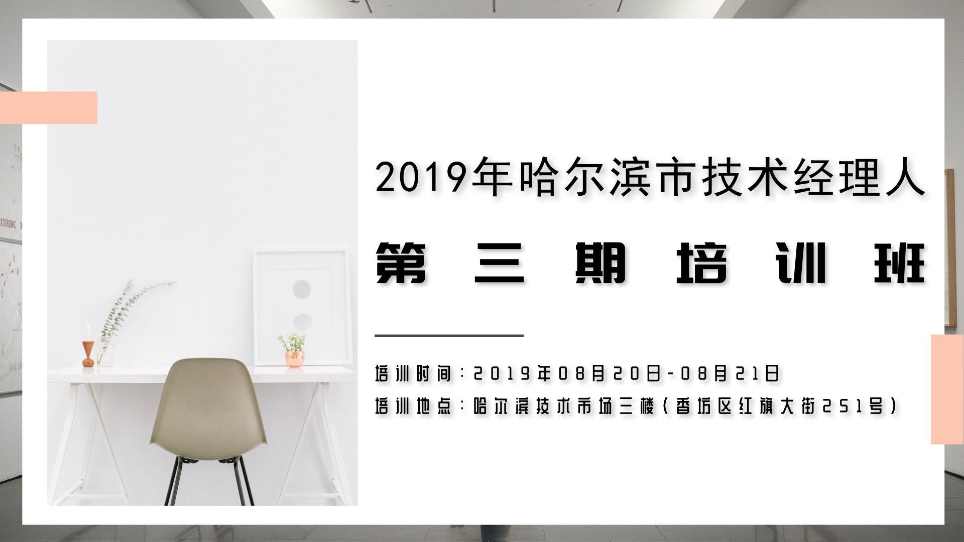 2019年哈尔滨市技术经理人第三期培训精彩集锦