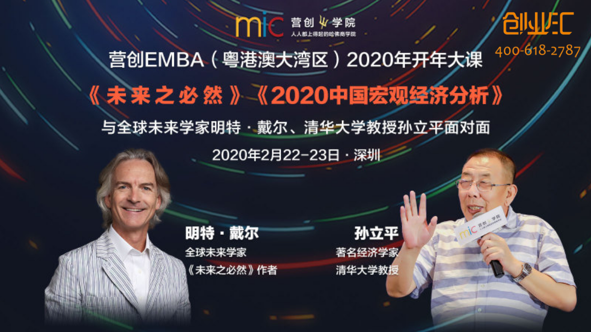 【活动预告】营创EMBA(粤港澳大湾区)开年大课