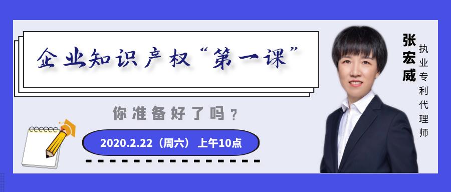 """【汇直播】企业知识产权""""第一课"""""""