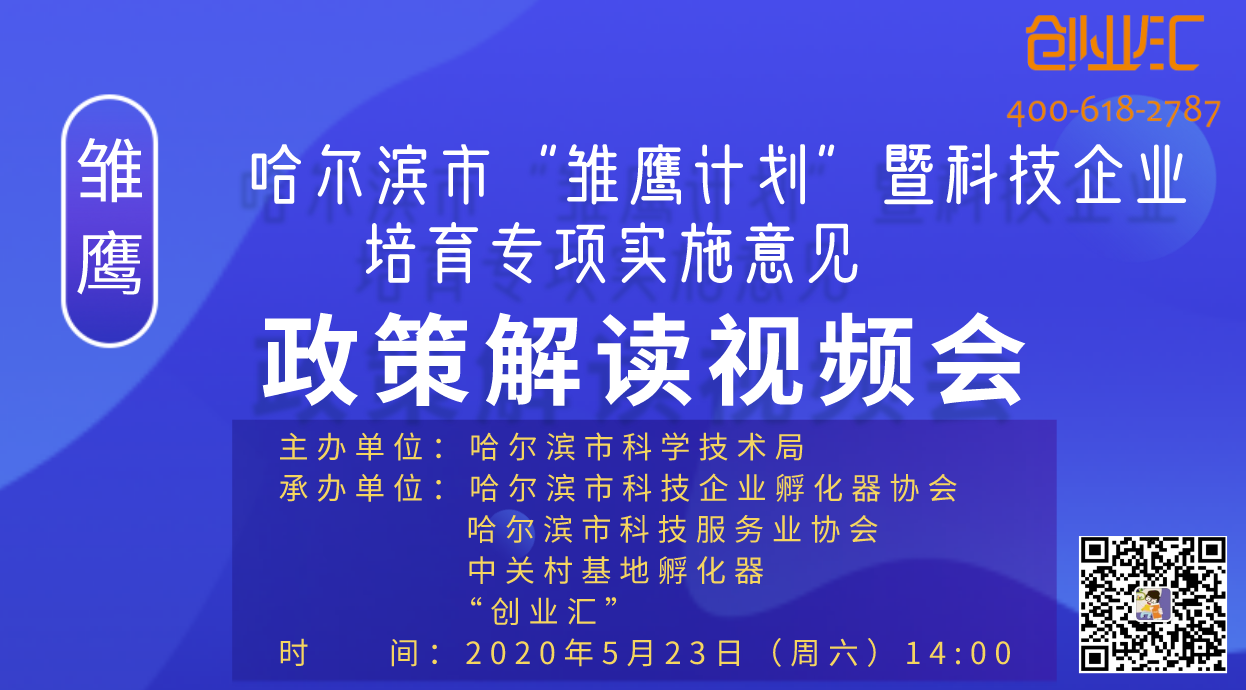 """【政策直播间】哈尔滨市""""雏鹰计划"""" 政策解读视频会"""