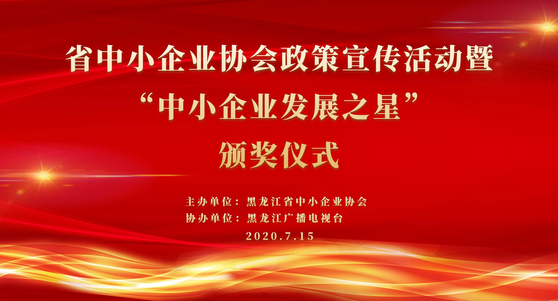 """【视频回顾】关于举办省中小企业协会政策宣传活动暨""""中小企业发展之星""""颁奖仪式的通知"""