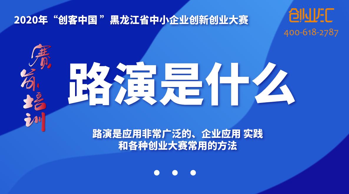 """【视频回顾】【汇直播】路演是什么——2020年""""创客中国""""黑龙江省中小企业创新创业大赛辅导系列培训"""