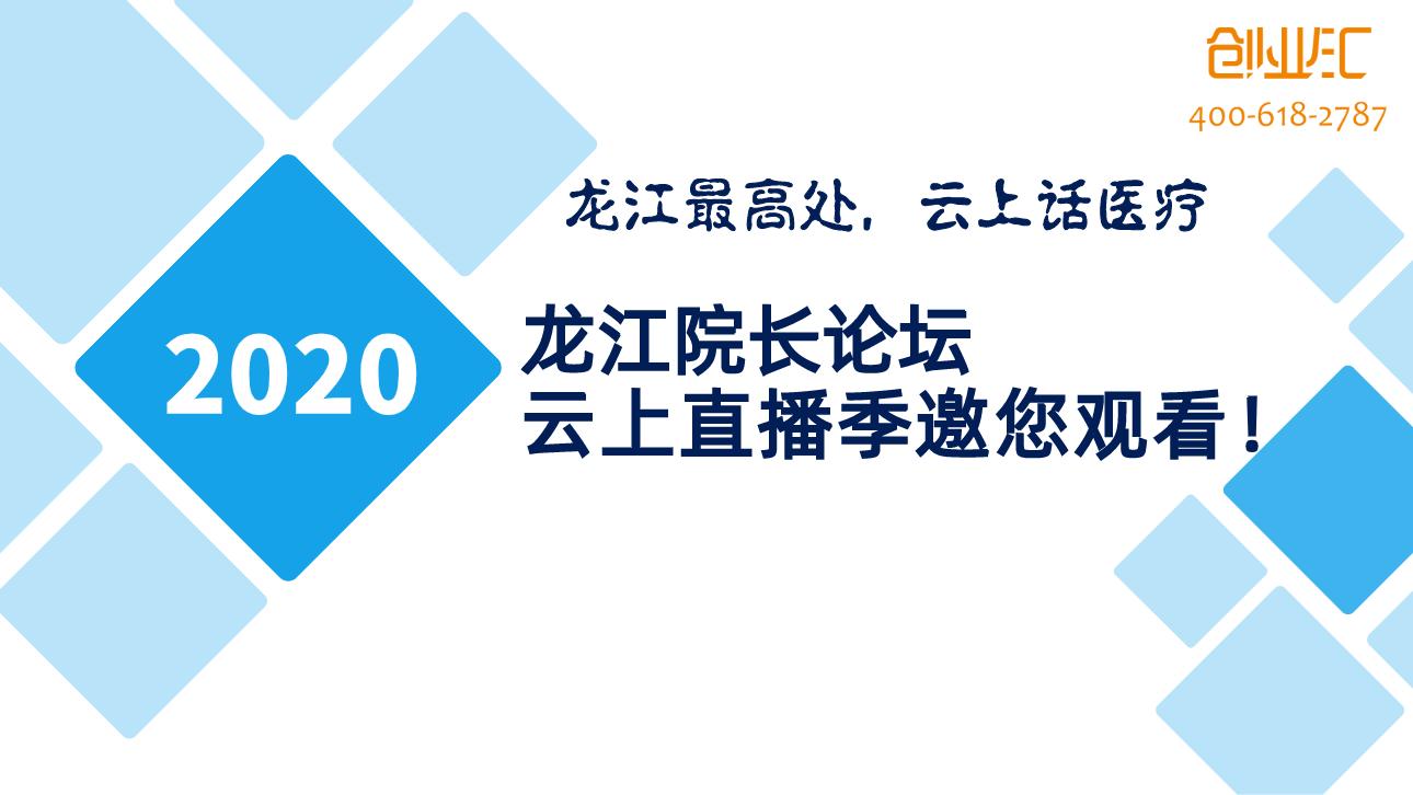龙江最高处,云上话医疗 | 2020龙江院长论坛云上直播季邀您观看!