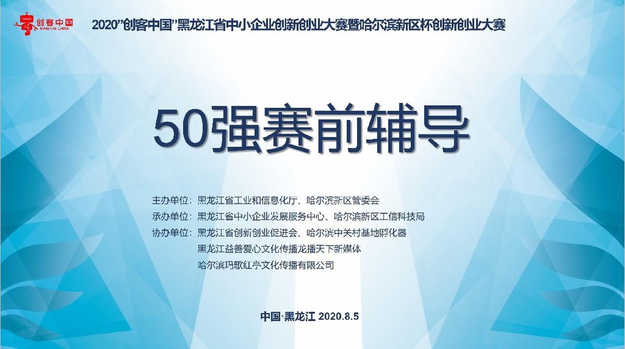 """【视频回顾】【汇直播】2020""""创客中国""""黑龙江省创新创业大赛50强赛前辅导"""