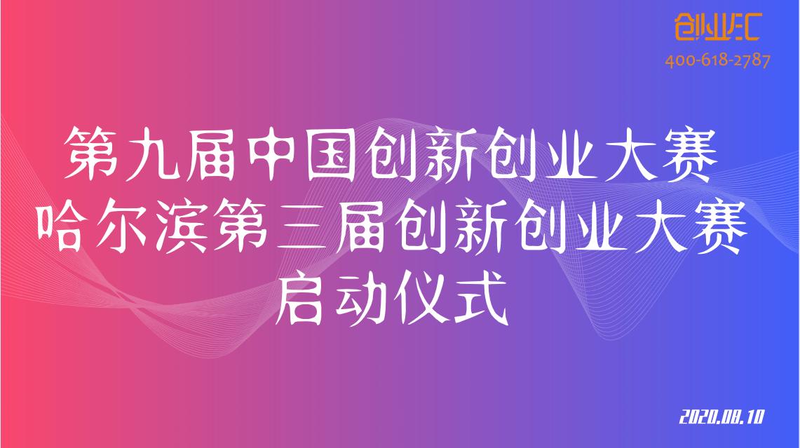 第九届中国创新创业大赛哈尔滨第三届创新创业大赛启动仪式