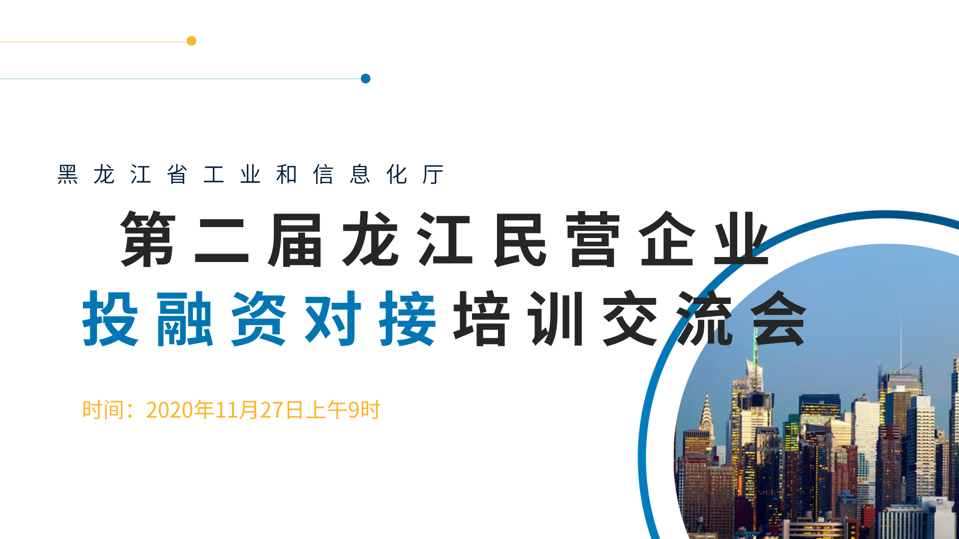 关于举办第二届龙江民营企业投融资对接培训交流会的通知