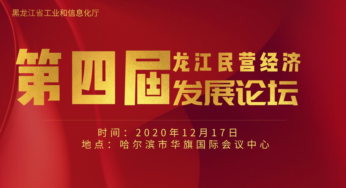 【活动通知】第四届龙江民营经济发展论坛