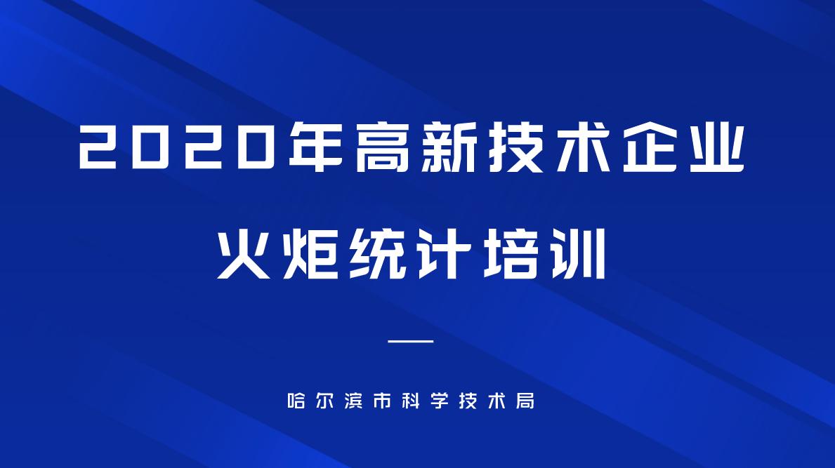 关于开展2020年度哈尔滨市高新技术企业科技统计年报培训工作会议的通知