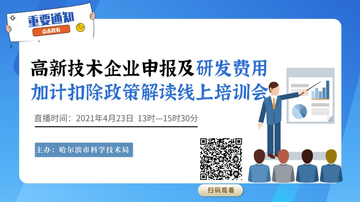 【视频回顾】【哈尔滨市科技局】高新技术企业申报及研发费用加计扣除政策解读线上培训会