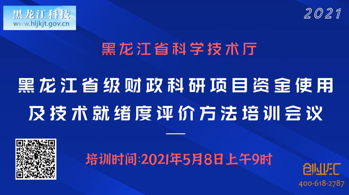 【省科技厅】召开省级财政科研项目资金使用 及技术就绪度评价培训会议