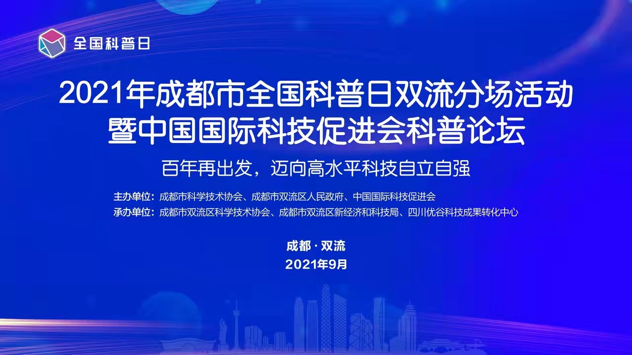 2021年中国国际科技促进会科普论坛