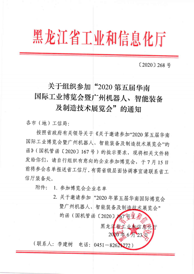 """关于组织参加""""2020第五届华南国际工业博览会暨广州机器人、智能设备.png"""