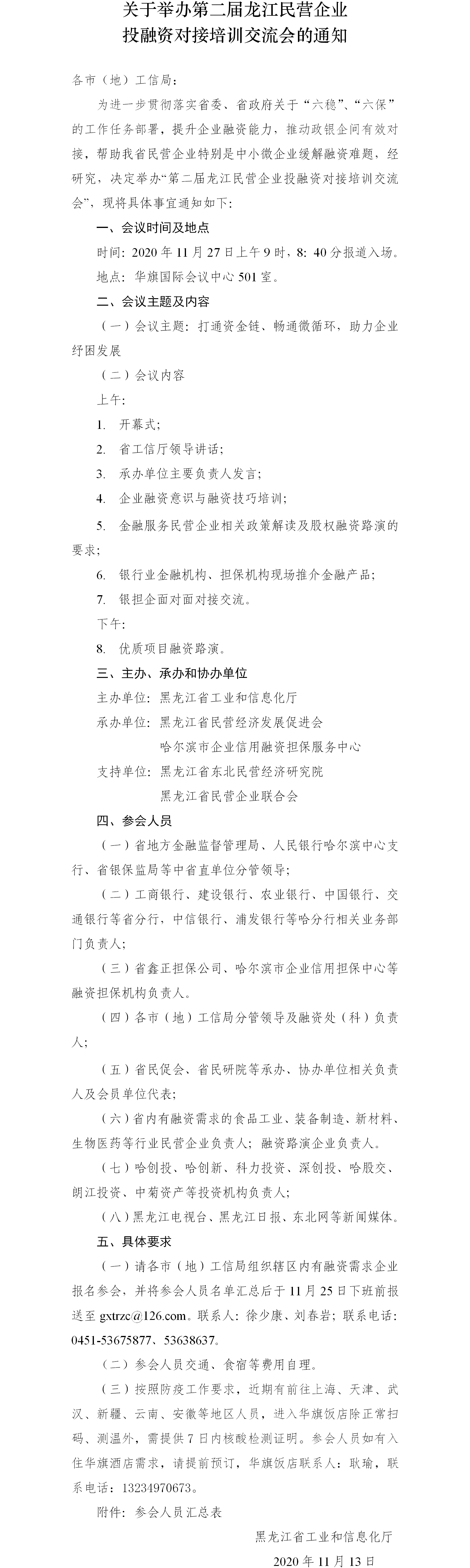 关于举办2020年第二届龙江民营企业对接会通知.png