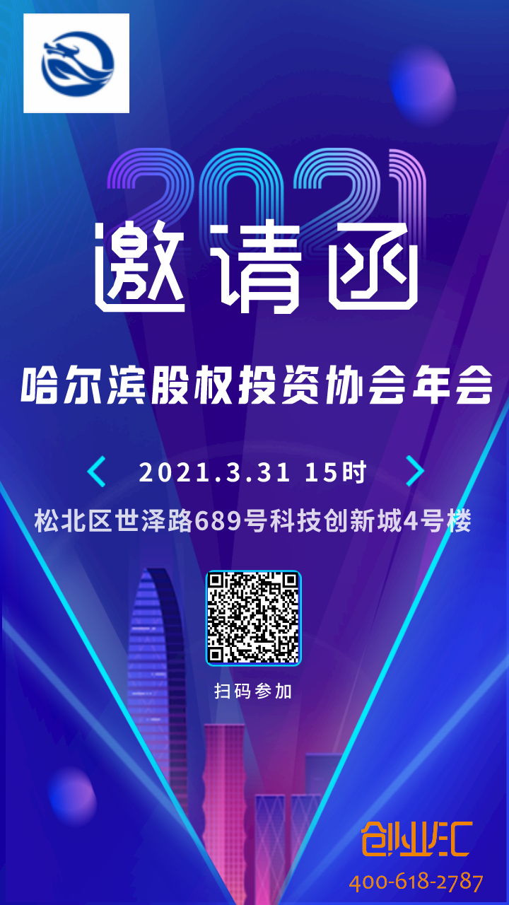 默认标题_邀请函_2021-03-26-0.png